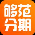 够范分期官网app下载手机版 v1.2.5