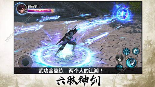 剑网江湖之万剑归宗官网正版手机游戏图1: