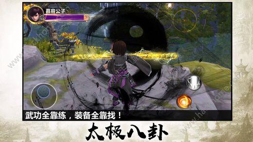 剑网江湖之万剑归宗官网正版手机游戏图3: