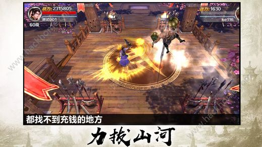 剑网江湖之万剑归宗官网正版手机游戏图5: