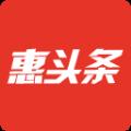 惠头条赚钱官网app下载手机版 v2.8.1