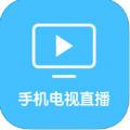 手机电视直播app下载手机版 v1.0.1