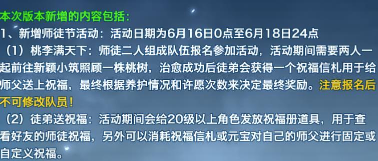 剑侠情缘手游师徒节种树攻略大全 师徒节活动内容及奖励一览[图]