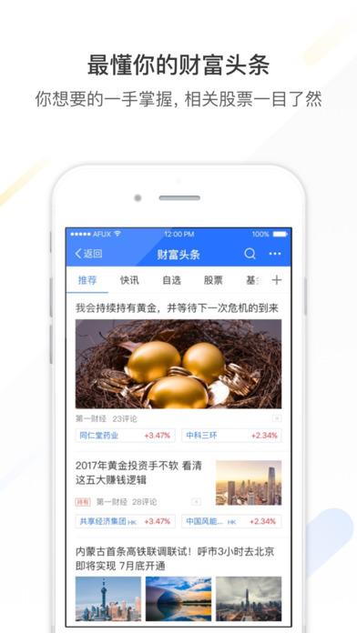 蚂蚁财富投资官网手机版app下载图4: