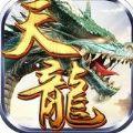天龙3D手机游戏