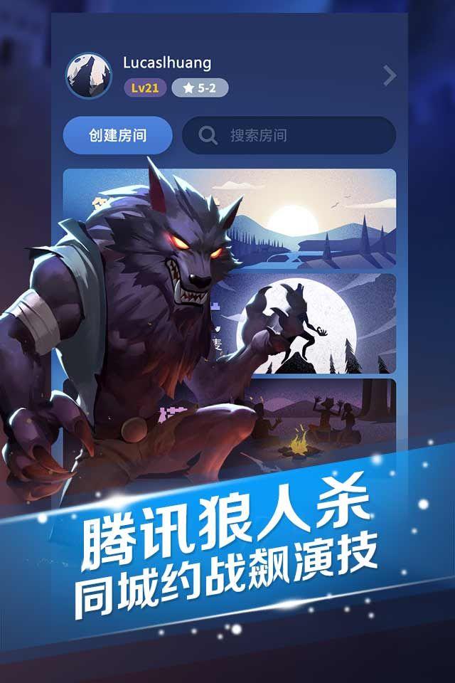 腾讯狼人杀不杀官方网站游戏正版图4: