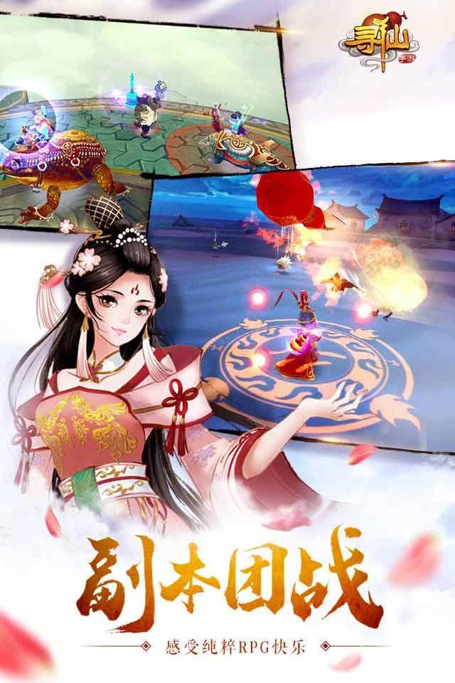 寻仙手游版官方网站正版下载图2: