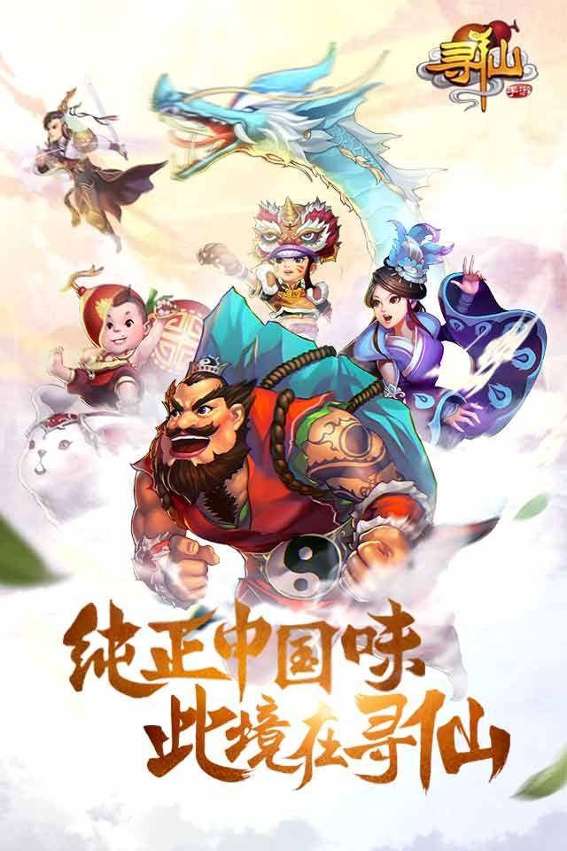 寻仙手游版官方网站正版下载图4:
