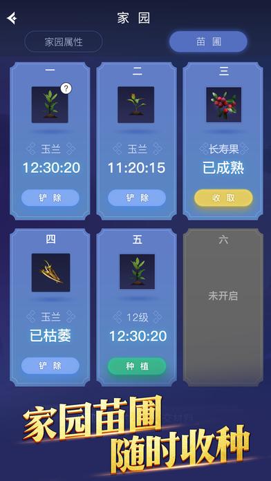 网易新倩女幽魂口袋版官网游戏测试版下载图4: