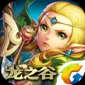 腾讯龙之谷手游官方网站安卓版 v1.16.0