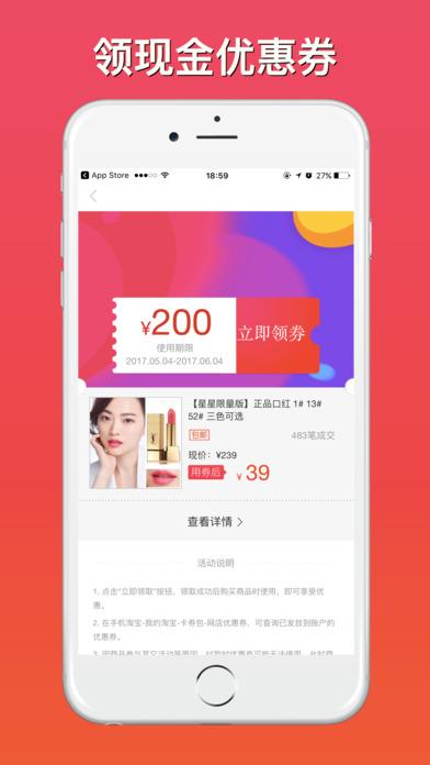 蘑菇街内部优惠券兑换码官网版app下载图4: