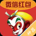 抢红包大圣版app手机版下载 v4.1.1