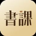 一书一课app官方版下载 v2.2.7