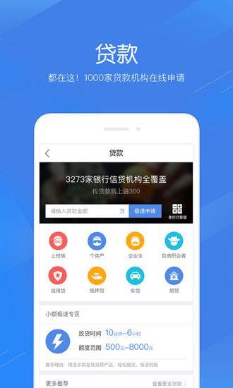 随薪贷app官方下载安装图2: