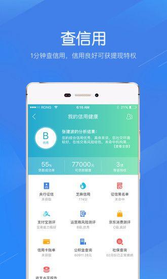 随薪贷app官方下载安装图4: