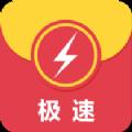 抢红包极速版app手机版下载 v1.3.9
