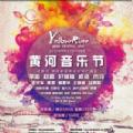 2017银川黄河音乐节现场直播高清视频完整版 v1.0
