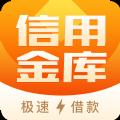 信用金库借贷app官网下载手机版 v1.0.3