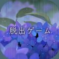逃离避雨阁游戏中文汉化版 v1.0.4