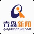 青岛新闻网手机客户端下载 v3.9.6