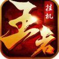 王者超神挂机官方手游正版 v1.0.1