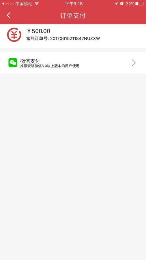 富熊云创商城官网app下载安装图4: