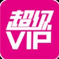 超级VIP优惠券