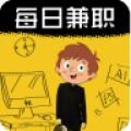 每日兼职官网手机版app免费下载 v1.0