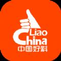 中国好料官网app下载软件 v1.0.0