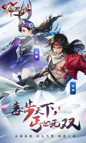剑侠情缘3官网手机版游戏图1: