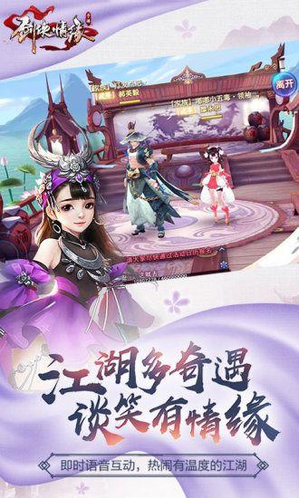 剑侠情缘3官网手机版游戏图3: