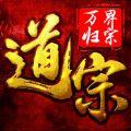 道宗之万界归宗手游官方唯一网站 v1.4.0