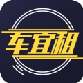 车宜租官网app下载手机版 v1.0.0