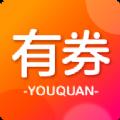 有券购物app官网下载 v1.3.0