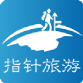 指针旅游官网app手机版下载 v1.2.2