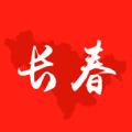 长春头条新闻官网手机版app下载 v1.0.0