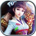 大话仙途官方网站手机版下载 v1.0