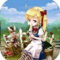 爱丽丝的方块仙境游戏
