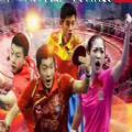 2017中国乒乓球公开赛成都站现场直播视频在线观看 v1.0