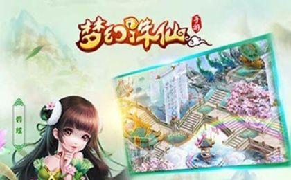 梦幻诛仙手游版官网图1
