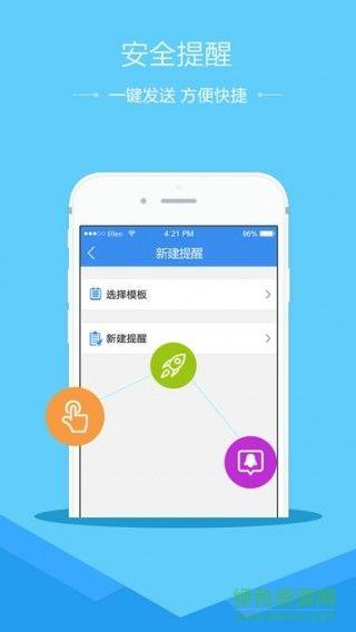 山西省晋城市安全教育平台登录官方版app下载图4: