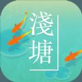 浅塘apk官方下载 v1.4.9