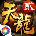 天龙八部3Dqq版安卓手机版 v1.590.0.0