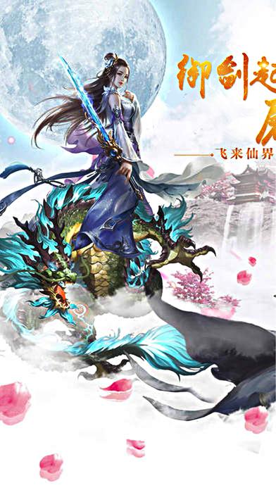 剑舞风云手机游戏官方网站图1: