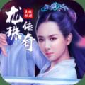 龙珠传奇正版手游官网版