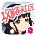 奇迹暖暖掌游宝ios官方版软件下载 v1.4.5