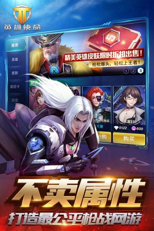 英雄使命手游官网正版下载图2:
