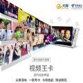 电信视频王卡优酷、爱奇艺、乐视免流官网申请地址 v1.0