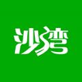 沙湾同城官网app下载安装软件 v3.4.1