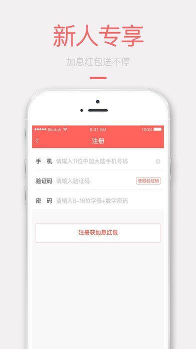 向前金服官网app下载手机版软件图3: